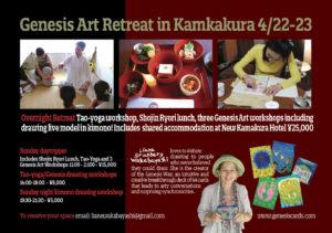 Genesis Art in Kamakura 2018 flyer